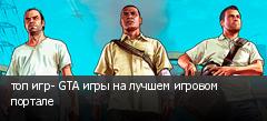 топ игр- GTA игры на лучшем игровом портале