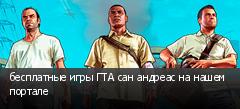 бесплатные игры ГТА сан андреас на нашем портале