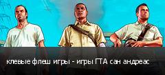 клевые флеш игры - игры ГТА сан андреас