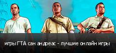 игры ГТА сан андреас - лучшие онлайн игры