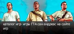 каталог игр- игры ГТА сан андреас на сайте игр