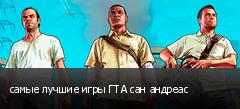 самые лучшие игры ГТА сан андреас