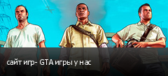 сайт игр- GTA игры у нас