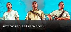каталог игр- ГТА игры здесь