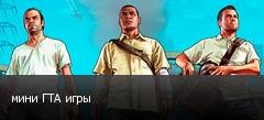 мини ГТА игры