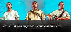 игры ГТА сан андреас - сайт онлайн игр