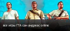 все игры ГТА сан андреас online