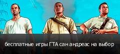 бесплатные игры ГТА сан андреас на выбор