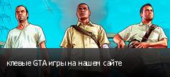 клевые GTA игры на нашем сайте