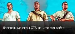 бесплатные игры GTA на игровом сайте