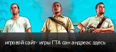 игровой сайт- игры ГТА сан андреас здесь