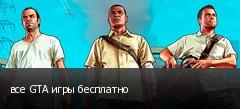 все GTA игры бесплатно