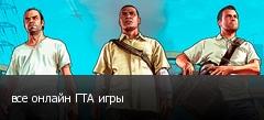 все онлайн ГТА игры