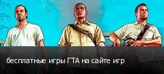бесплатные игры ГТА на сайте игр