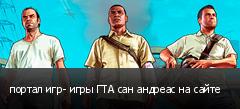 портал игр- игры ГТА сан андреас на сайте