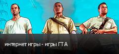 интернет игры - игры ГТА