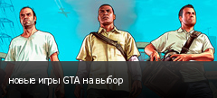 новые игры GTA на выбор