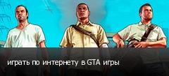играть по интернету в GTA игры