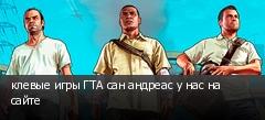клевые игры ГТА сан андреас у нас на сайте