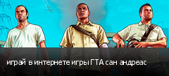 играй в интернете игры ГТА сан андреас