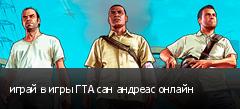 играй в игры ГТА сан андреас онлайн