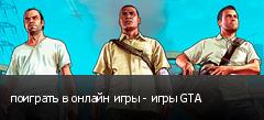 поиграть в онлайн игры - игры GTA
