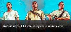 любые игры ГТА сан андреас в интернете