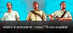 играть в интернете - игры ГТА сан андреас