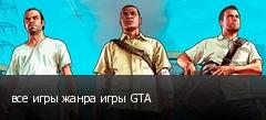 все игры жанра игры GTA