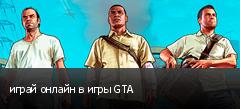 играй онлайн в игры GTA