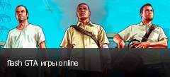 flash GTA игры online