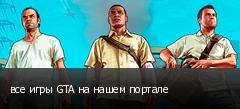 все игры GTA на нашем портале