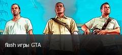 flash игры GTA