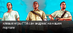 клевые игры ГТА сан андреас на нашем портале