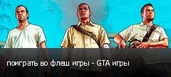 поиграть во флеш игры - GTA игры