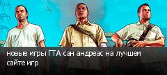 новые игры ГТА сан андреас на лучшем сайте игр