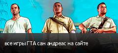 все игры ГТА сан андреас на сайте