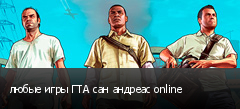 любые игры ГТА сан андреас online