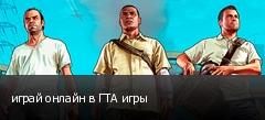 играй онлайн в ГТА игры
