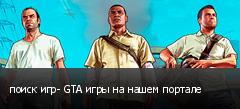 поиск игр- GTA игры на нашем портале