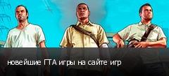 новейшие ГТА игры на сайте игр
