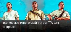 все клевые игры онлайн игры ГТА сан андреас