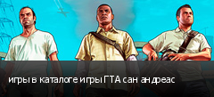 игры в каталоге игры ГТА сан андреас