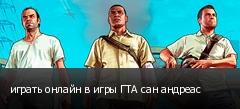 играть онлайн в игры ГТА сан андреас