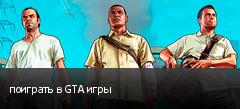 поиграть в GTA игры