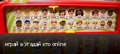 играй в Угадай кто online
