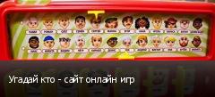 Угадай кто - сайт онлайн игр