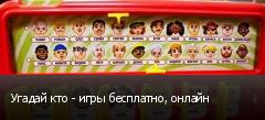 Угадай кто - игры бесплатно, онлайн