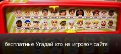 бесплатные Угадай кто на игровом сайте