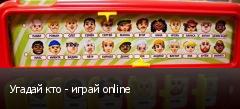 Угадай кто - играй online